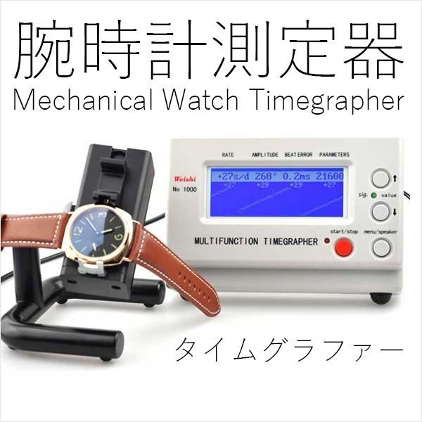 時計測定器