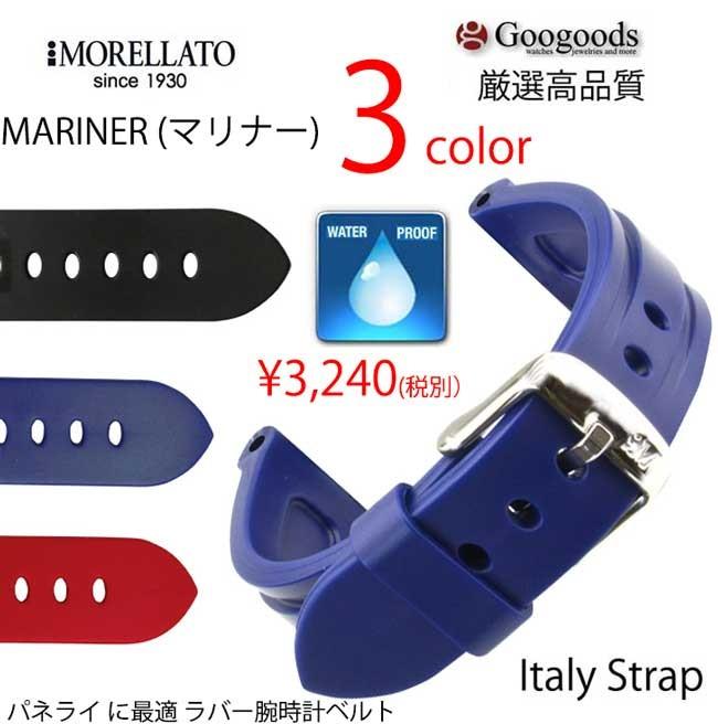 3e1d8b71c1 時計ベルト 時計バンド ラバー 腕時計用ベルト交換 モレラートMARINER U2859198. イタリア製 Morellatoモレラート