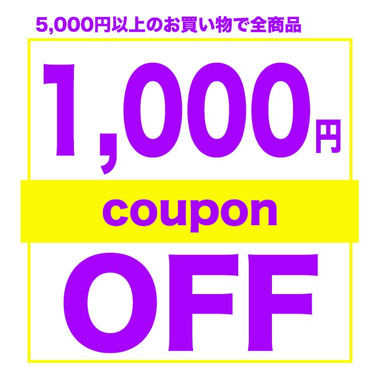 全商品対象1000円割引クーポン
