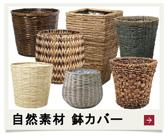 自然素材 鉢カバー