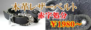 赤字処分価格¥1980〜