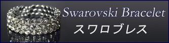 スワロブレス