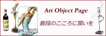 アートオブジェ