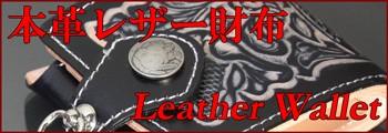 本革レザー財布