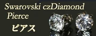czダイヤモンドピアス