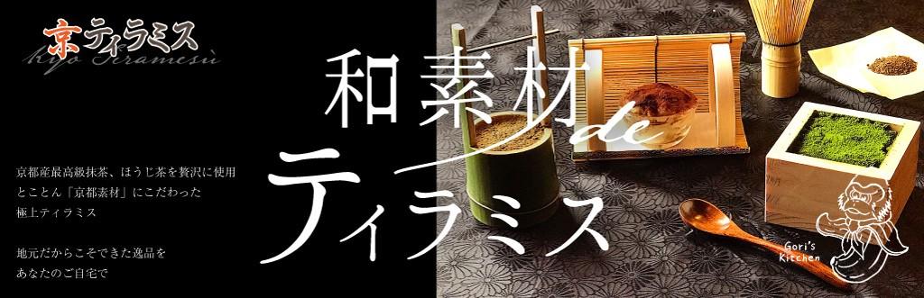 """京都生まれのゴリラが作った """"京ティラミス"""""""
