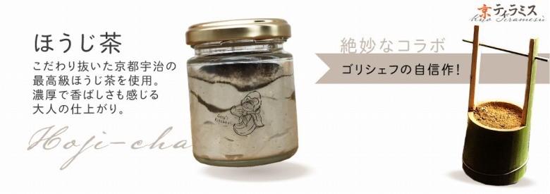 京ティラミス ゴリシェフオススメのほうじ茶、絶妙なコラボレーション
