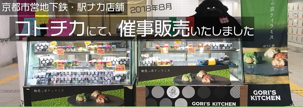 京ティラミス 催事決定!