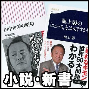 小説・新書