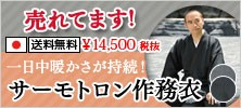 【特価】作務衣(さむえ)-サーモトロン作務衣 男性用【冬用】(グレー・黒)(M-LL)