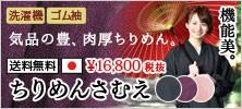 ちりめん作務衣(ピンク・黒・紫)(F・S-L)
