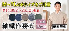 紬織作務衣(黒・紺・濃緑)(M-LL)