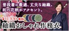 紬織おしゃれ作務衣(紫・黒・うぐいす・カラシ・紺)(M-L)