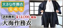 大海作務衣(濃茶・黒・紺)(3L・4L・5L)