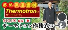 サーモトロン作務衣コート(黒・グレー)(M-L)