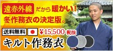 キルト作務衣 男性用(黒・紺・グレー)(M/L/LL)