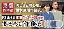 【京都】まほろば作務衣〔男性用女性用 〕