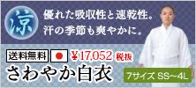 さわやか白衣(SS-4L)