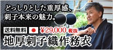地厚刺子織作務衣(黒・濃紺)(S-LL)