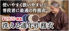 洗える通年作務衣 男性用(茶・ベージュ・黒・紺・青・緑)(M-LL)