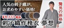 刺子織作務衣 夢想(紺・黒・金茶・グレー)(M-LL)