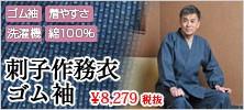 刺子作務衣 ゴム袖(黒・紺)(M-L)