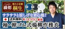 袖・裾ゴム式楊柳作務衣(紺・黒・白)(M-LL)