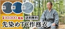 作務衣(さむえ)-先染めTC作務衣(黒・紺・灰)(S-3L)