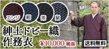 作務衣(さむえ)-紳士ドビー織作務衣(鼠・茶・紺・エンジ)(M-3L)