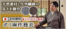 ポリ麻作務衣(茶系・灰色系)(M-L)