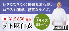 【テト麻白衣】(SS-4L)
