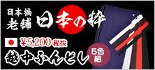 越中ふんどし5色セット(白・紺・茶・赤・黒)
