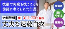 丈夫な速乾白衣【和装白衣(はくい・はくえ)】(男性用)〔日本製〕(S-3L)