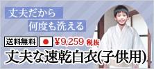 丈夫な速乾白衣(子供用)(S-2L)