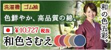 和色作務衣 女性用(赤・紫・山吹・緑・紺)(M-L)