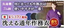 女性用洗える通年作務衣(本紫・紺・黒・緑)(M-L)