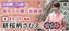 絣桜柄さむえ(桃・紫・紺・赤)(M-L)