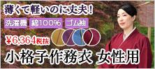 小格子作務衣 女性用(からし・紺・紫)(S-LL)