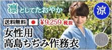女性用高島ちぢみ作務衣(ブルー・グレー)(M-L)