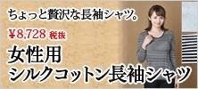 女性用 シルクコットン長袖シャツ(ボーダー・グレー)(S-LL)