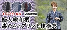 婦人総和柄裏キルトプリント作務衣(紺系・黒系・赤系)(M-L)