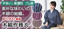 木綿作務衣(紺・紫・ベージュ)(M-L)