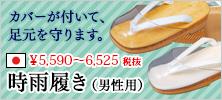 時雨履き(男性用)(白畳・黄畳)(L寸)