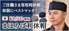 まほろば利休帽(黒・鼠・紺)(57-60cm)