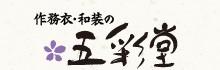 作務衣(さむえ)・和装小物の専門販売サイト - 五彩堂 Yahoo!支店