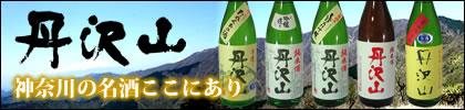 丹沢山 神奈川の名酒ここにあり