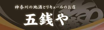 神奈川の地酒とリユールのお店 五銭や