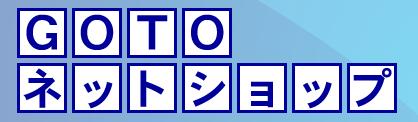 GOTOネットショップ ロゴ