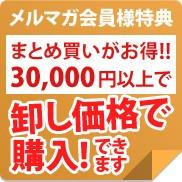 30,000円以上ご購入で、卸価格で購入できます。