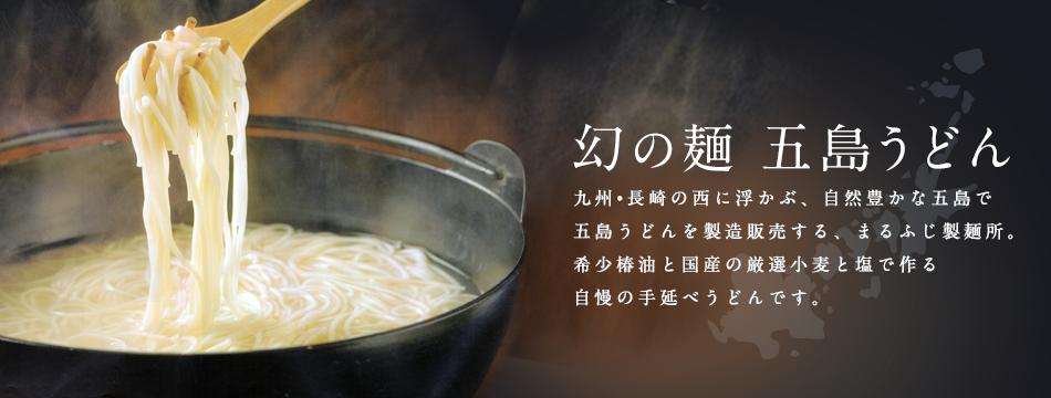 五島うどんのまるふじ製麺
